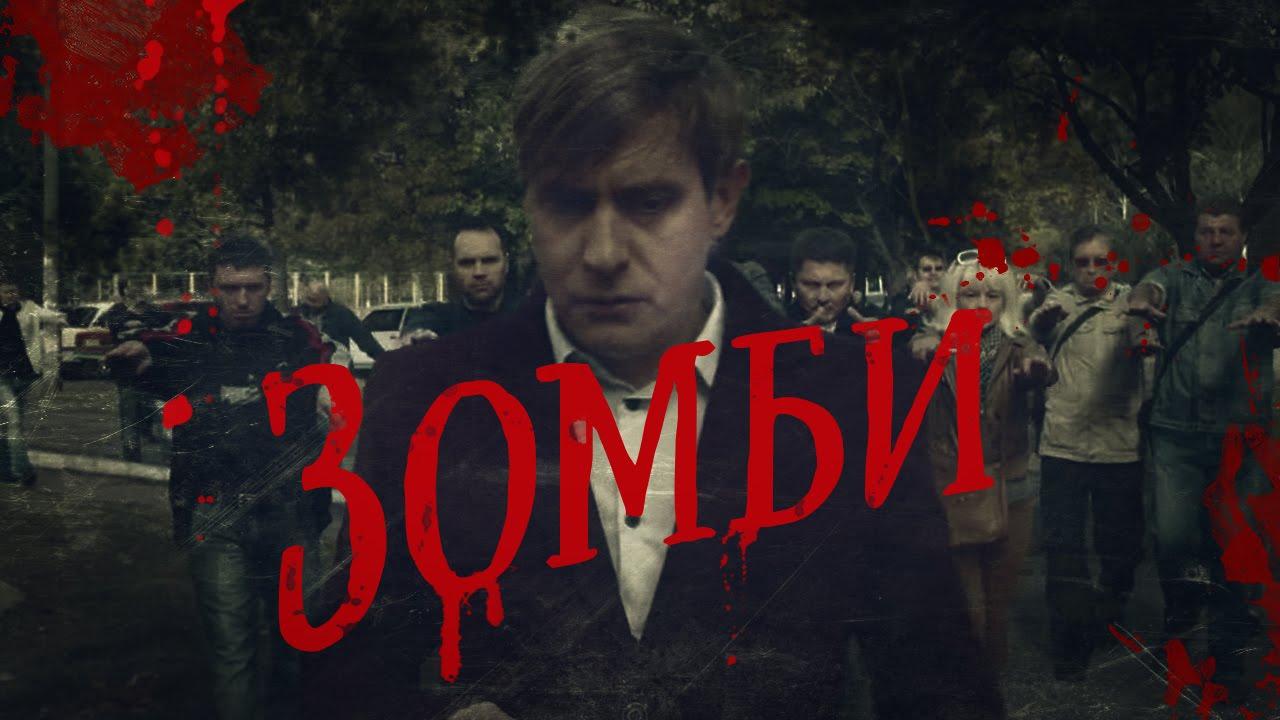 Зомби | Пороблено в Украине, пародия 2015