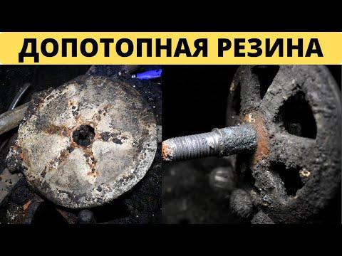 Разобрали древний агрегат, а там - допотопная резина.
