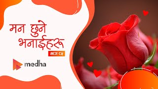 मन छुने भनाईहरु भाग 85  Quotes Nepali  Rb Poon Nepali  Heart Touching Lines