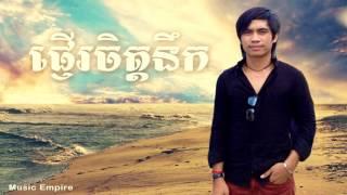 ផ្ញើរចិត្តនឹក ~ Pnher Jet Nek ~ ឆាយ វីរៈយុទ្ធ Chhay Virakyuth ~ M CD Vol 13 ~ Music Empire