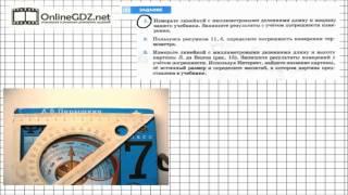 Задание №1 § 5 Точность и погрешность измерений   Физика 7 класс Перышкин