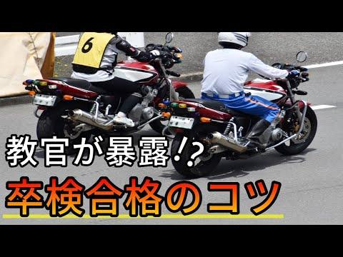 【教官が教える】バイクの卒検を合格するためのコツ!【自動二輪】