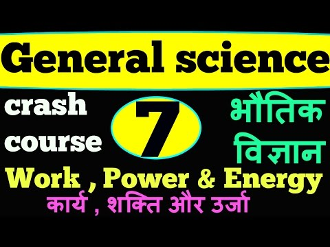 work power and energy for ssc cgl | crash course of general science part 7 | gk in hindi