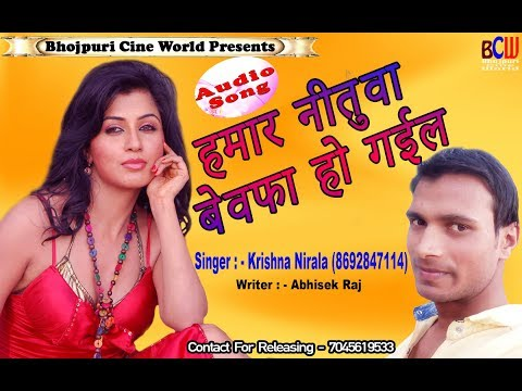हमार नीतुवा  बेवफा हो गईल - Hamaar Nitua Bewafa Ho Gayil | Bhojpuri New Song 2018 | Krishna Nirala