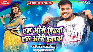 एक ओरी पियवा एक ओरी ईयरवा | #Arvind Akela Kallu का New Bhojpuri Song | Superhit Song 2020 New