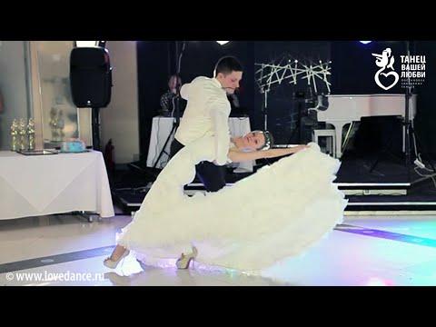 Комбинированный свадебный танец: фокстрот + танго!