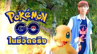 Pokemon GO ในชีวิตจริง