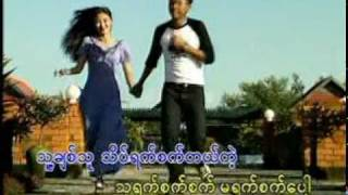Myanmar song sai htee saing