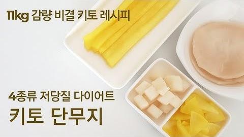 [다이어트단무지] 4종류 저당질 키토 단무지 만들기 | 쌈무 | 치킨무 | 김밥용단무지 | 체중감량식단