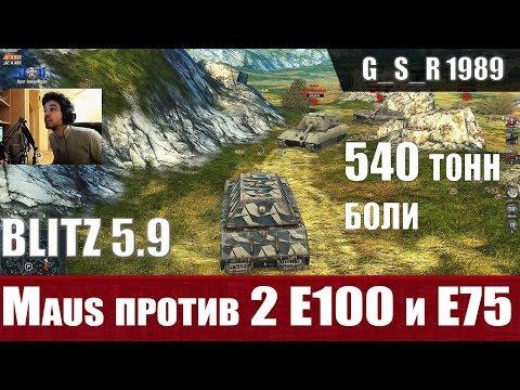 WoT Blitz - Битва ТИТАНОВ. Maus против взвода Е100 - World Of Tanks Blitz (WoTB)