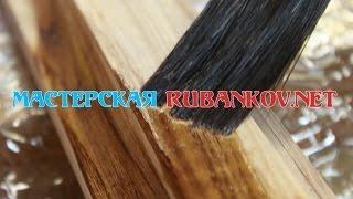 Тонирование деревянной рамки или нанесение цветных масел на древесину(Тонирование деревянной рамки или нанесение цветных масел на древесину и ее состаривание своими руками...., 2015-10-08T16:30:00.000Z)