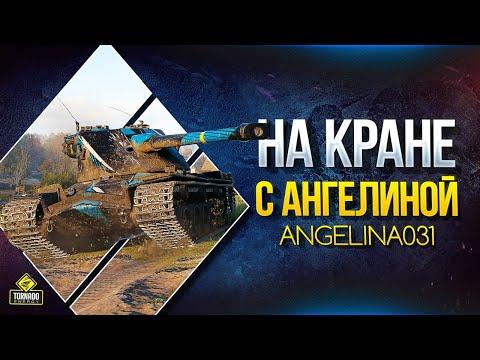 На Кране с Ангелиной / Yusha & Angelina031