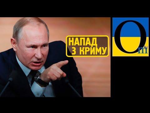 Росія готується вдарити