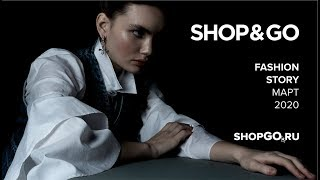 SHOP&GO Fashion Story Март 2020