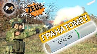 Самый дешевый страйкбольный гранатомет ОГМ-40 ПЕНАЛ // Airsoft Grenade Launcher