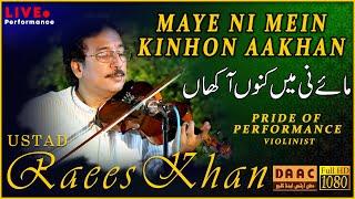 Maye Ni Main Kinu Aakhan | Violinist Ustad Raees Ahmad Khan | Pride Of Performance DAAC Classic 2020