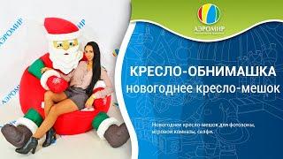 Новогоднее кресло-мешок Дед Мороз обнимашка для фотозоны, игровой комнаты, селфи
