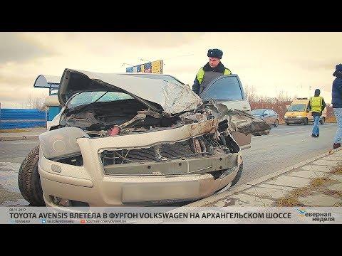 Toyota Avensis влетела в фургон Volkswagen на Архангельском шоссе // VDVSN.RU