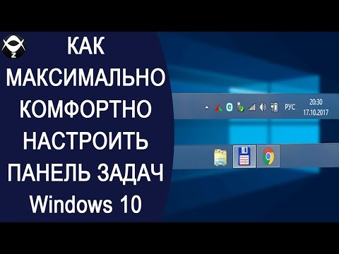 ⚙Как максимально комфортно настроить панель задач Windows 10?