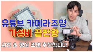 유튜브 카메라 조명 가성비 끝판왕~~휴대용 LED조명 …