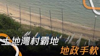 東方日報A1:南區土地灣村20寮屋涉違規