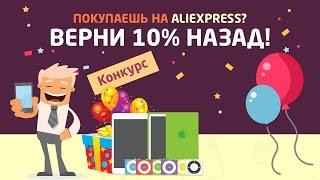 Alibonus Возвращает 10% с Aliexpress! Конкурс
