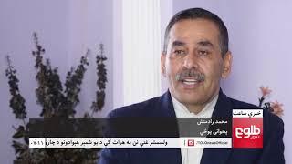 LEMAR NEWS 13 December 2018 /۱۳۹۷ د لمر خبرونه د لیندۍ ۲۲ نیته