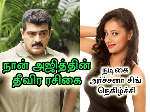 Ajith Avid Fan Actress Archana Singh | Tamil Cinema Movies | Kollywood  Tamil Movie