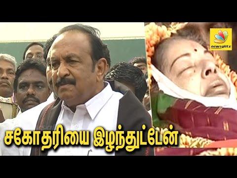 I Lost My Sister J Jayalalitha : Vaiko Speech at Rajaji Hall | Tamil Nadu CM dead