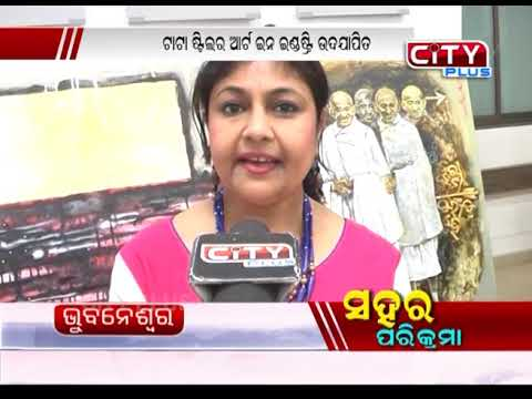 Sahara Parikrama BBSR 19 2 2018 | Bhubaneswar News | City Plus