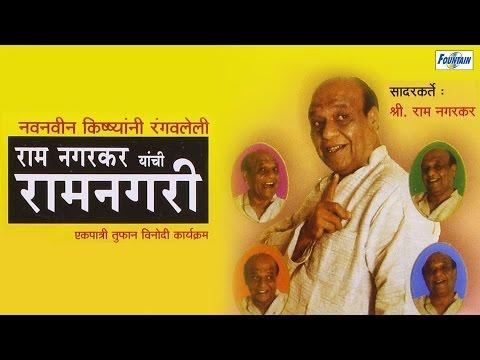 Ram Nagarkar Yanchi Ramangari - Dhamaal Audio Marathi Natak Comedy 2015 | Ram Nagarkar