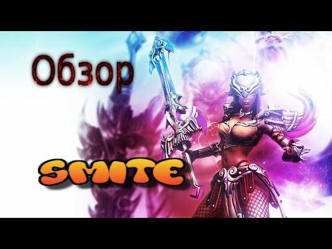 видео: smite - Обзор игры