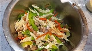 【美食強】涼拌腐竹這樣做才好吃!涼拌菜裡最愛這道菜了、開胃下酒又下飯