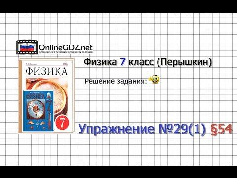 Упражнение №29(1) § 54. Воздухоплавание - Физика 7 класс (Перышкин)