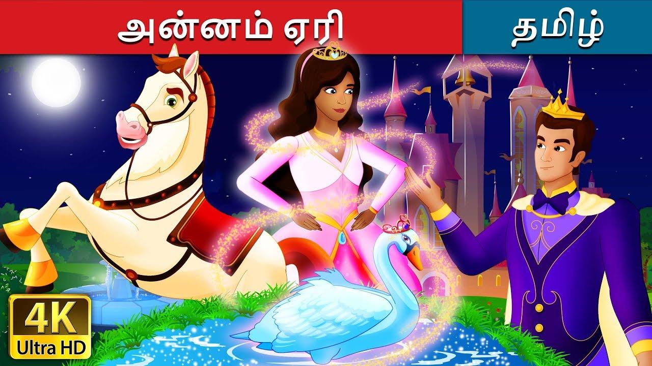 Download அன்னம் ஏரி   Swan Lake Story in Tamil   Tamil Fairy Tales