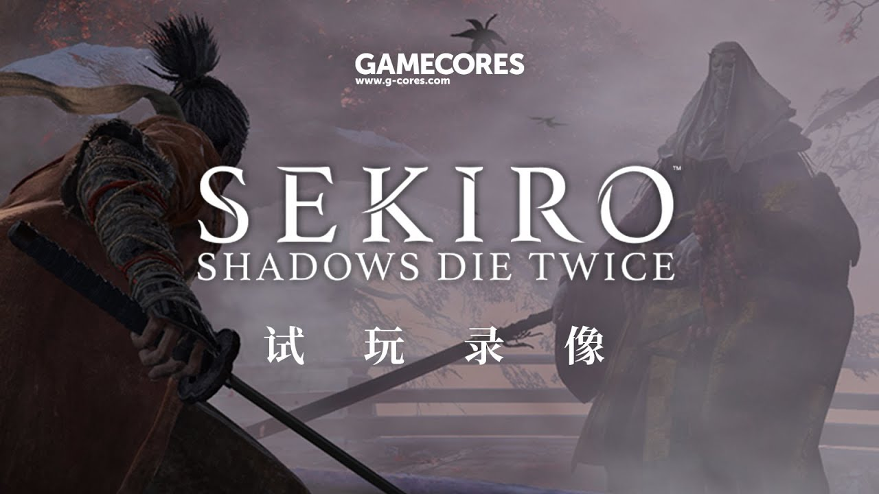 13 Minutes Of Sekiro Shadows Die Twice Gameplay No Commentary G Cores