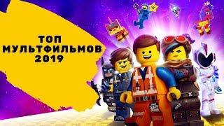 Мультфильмы 2019 которые уже вышли в хорошем качестве Мультики 2019 для детей Топ мультфильмов 2019