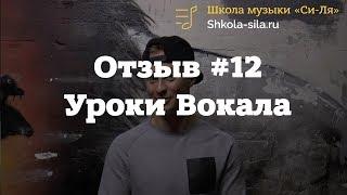 Отзыв #12. Уроки вокала в Школе