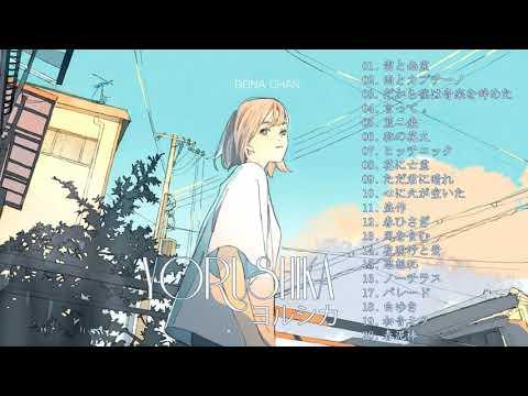 ヨルシカ のベストソング  - ヨルシカ メドレー 2021 -  ヨルシカ のベストカバー -  Best Songs Of ヨルシカ 2021 - Yorushika Collection