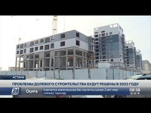 Проблемы долевого строительства в Астане будут решены в 2022 году