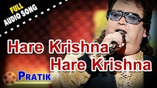Hare Krishna Hare Krishna | Pratik | Bappi Lahiri | Bengali Devotional Songs