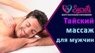 ♂♀ Тайский релакс массаж для мужчин. 2 эффективных техники (Тайский массаж) [Secrets Center]