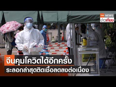 จีนควบคุมการระบาดของไวรัสโควิดระลอกล่าสุดได้แล้ว | TNNข่าวเที่ยง | 28-8-64