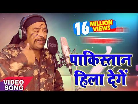 पाकिस्तान हिला देंगे # Pakistan Hila Denge # New Video Song 2016 # Sanjay Faizabadi #