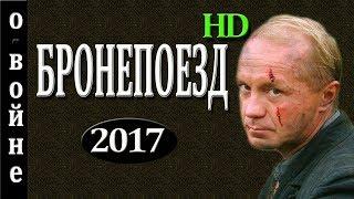 РУССКИЕ ВОЕННЫЕ ФИЛЬМЫ ПРО ВОЙНУ БРОНЕПОЕЗД 1