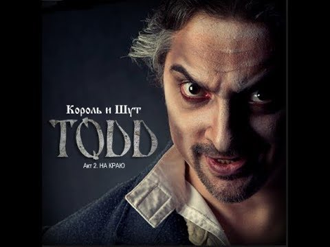 """Король и Шут - """"TODD. Акт 2.  На краю""""/ The King and the Jester. Full album, 2012"""