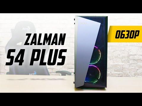 Zalman S4 Plus — Просто, но со Вкусом