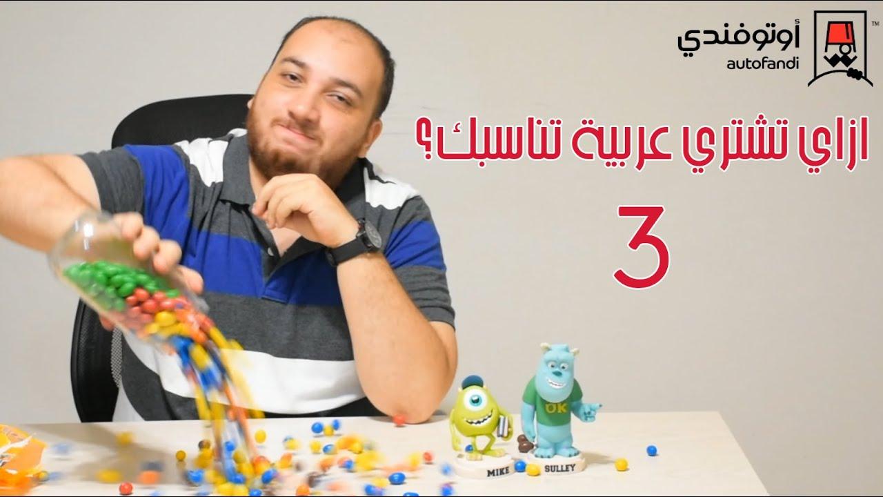 إزاي تشتري عربية تناسبك؟ (الجزء الثالث)