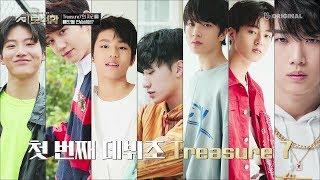 Download lagu YG보석함 EP.4|Treasure 7 자리 빼앗기 시작!!