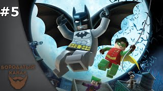 LEGO Batman: The Videogame #5 (Серёжа+Настя)